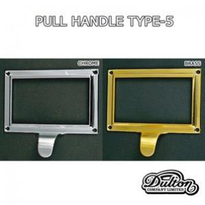 DIYインテリアパーツ DULTON PULL HANDLE TYPE-5 casa-i-eterior
