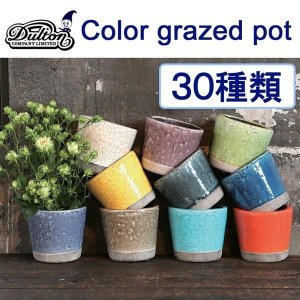人気商品! DULTON ダルトン COLOR GLAZED POT Sサイズ 2号鉢 おしゃれな植木鉢|casa-i-eterior