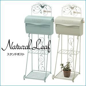 郵便ポスト スタンドポスト(Natural Leaf) グリーン/アイボリー 送料無料 工事不要 casa-i-eterior