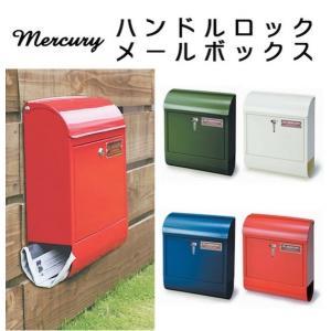 郵便ポスト MERCURY 人気シリーズにハンドルタイプが登場 マーキュリー ハンドルロック メールボックス 送料無料 casa-i-eterior