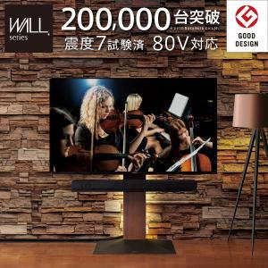 テレビ台 WALL 壁寄せTVスタンド V3 ロータイプ 32?79v対応 壁寄せテレビ台 テレビボード テレビスタンド コード収納 ホワイト ブラック ウォールナット casa-i-eterior
