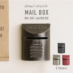 郵便ポスト 半円状のシンプル&レトロなメールボックス casa-i-eterior