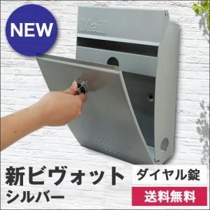 郵便ポスト 新ビヴォット(シルバー) ダイヤル錠 送料無料  casa-i-eterior