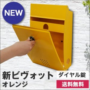郵便ポスト 新ビヴォット(オレンジ) ダイヤル錠 送料無料  casa-i-eterior