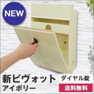郵便ポスト 新ビヴォット(アイボリー) ダイヤル錠 送料無料 casa-i-eterior