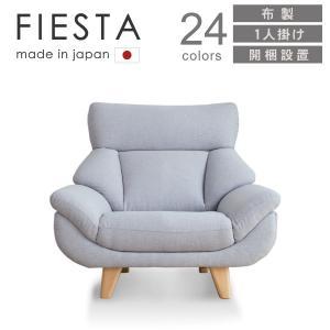 ソファー 1人掛け 布 ファブリック 日本製 フィエスタ 期間限定5%オフ casacasa