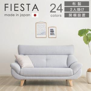 ソファー 2人掛け 布 日本製 フィエスタ 期間限定5%オフ casacasa