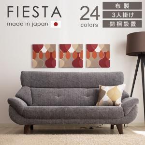 ソファー 3人掛け 布 日本製 フィエスタ 期間限定5%オフ casacasa