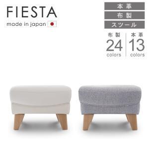 ソファー スツール 本革 イタリア革 布 日本製 フィエスタ casacasa