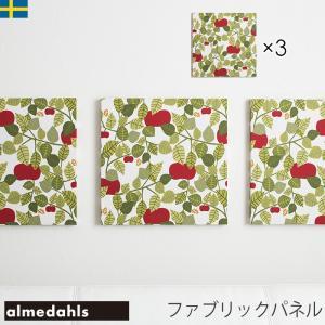 ファブリックパネル 41cm 北欧生地 Almedahls Appleアップル 3枚セットスウェーデン 期間限定5%オフ casacasa