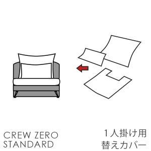 替えカバー クルー・ゼロ スタンダード 75cm幅用セット 受注生産品 通常宅配便 座面クッションと背面クッションのカバー ソファオプション|casacasa