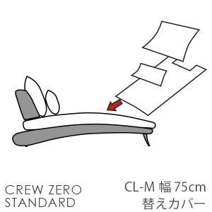 替えカバー クルー・ゼロ スタンダードシェーズロング 75cm幅用 受注生産品 通常宅配便 座面クッションと背面クッションのカバー ソファオプション|casacasa