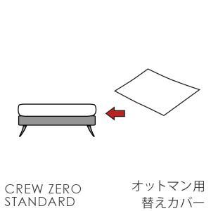 替えカバー クルー・ゼロ スタンダードオットマン用 座面クッションのカバー 受注生産品 通常宅配便 ソファオプション|casacasa