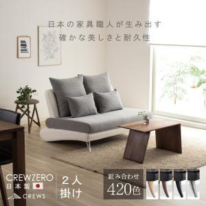 日本製 2人掛けソファ CREW ZERO-120(全幅120cm)正規品  ソファ 2人掛け casacasa