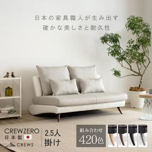 日本製 2.5人掛けソファ CREW ZERO-140(全幅140cm)正規品  ソファ casacasa