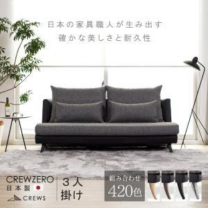 日本製 3人掛けソファ CREW ZERO-170(全幅170cm)正規品  ソファ 3人掛け casacasa
