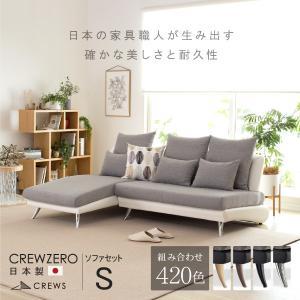 日本製 ソファセット L字 L型 CREW ZERO-190(全幅190cm)正規品  カウチソファ 3人掛け casacasa