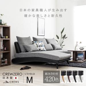日本製 ソファセット L字 L型 CREW ZERO-220(全幅220cm)正規品  カウチソファ 3人掛け casacasa