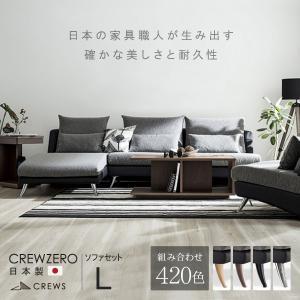 日本製 ソファセット L字 L型 CREW ZERO-250(全幅250cm)正規品  カウチソファ 3人掛け casacasa
