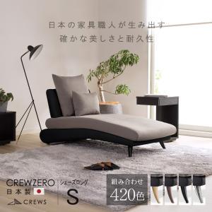 日本製 1人掛けソファ シェーズロング Sサイズ CREW ZERO-70CL(全幅70cm)5年保証 クルーズ正規品 開梱設置・送料無料 カウチソファ csnの写真