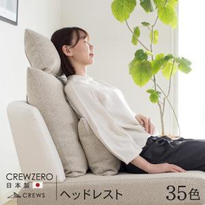 日本製 ヘッドレスト クルー・ゼロ CREW ZERO-HR 正規品 通常宅配 ソファオプション casacasa