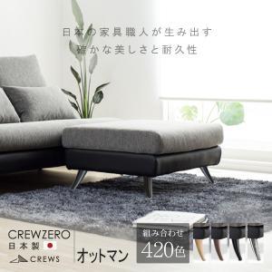 日本製 オットマン CREW ZERO-OT(全幅80cm)オットマン 正規品 1人掛け casacasa