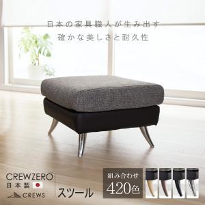 スツール 日本製 1人掛け クルー・ゼロ CREW ZERO-ST(幅55cm)正規品 通常宅配 ソファ casacasa