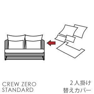 替えカバー クルー・ゼロ スタンダード 2人掛け用 120cm幅 受注生産品 通常宅配便 座面クッションと背面クッションのカバー ソファオプション|casacasa