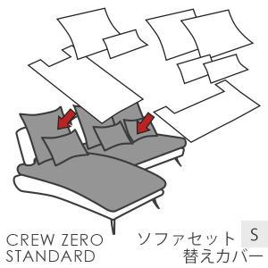 替えカバー クルー・ゼロ スタンダード セットS 190cm幅 対応 座面クッションと背面クッションのカバー 受注生産品 通常宅配便 ソファオプション|casacasa