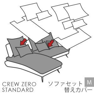替えカバー クルー・ゼロ スタンダード セットM 210cm幅 対応 座面クッションと背面クッションのカバー 受注生産品 通常宅配便 ソファオプション|casacasa