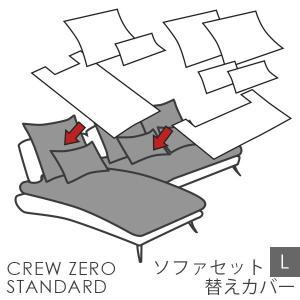 替えカバー クルー・ゼロ スタンダード セットL 240cm幅 対応 座面クッションと背面クッションのカバー 受注生産品 通常宅配便 ソファオプション|casacasa