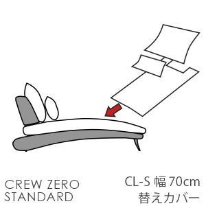 替えカバー クルー・ゼロ スタンダード 座面クッションと背面クッションのカバー 受注生産品 通常宅配便 ソファオプション|casacasa