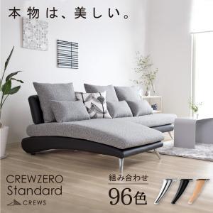 ソファーセット 3人掛け+シェーズロング CREW ZERO Standard カウチソファ 正規品  送料無料 開梱設置 リビング L字 csnの写真