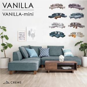 ソファセット バニラ L字 L型 カウチソファ コーナーソファ オットマン付 布 ファブリック 3年保証 開梱設置|casacasa
