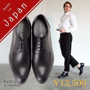ビジネスシューズ 革靴 本革 メンズ Uチップ 外羽根 革靴結婚式 ビジネス 日本製 ヒール スーツ 紳士靴 Badia バディア 送料無料  |casadepaz