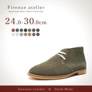チャッカブーツ 本革 メンズ Firenze Atelier|casadepaz
