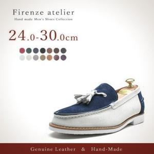 デッキシューズ 本革 メンズ Firenze Atelier|casadepaz