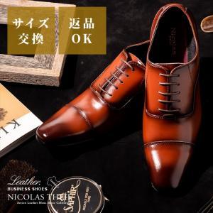 ビジネスシューズ ストレートチップ 内羽根 幅広 3e ロングノーズ 黒 茶 革靴 紳士靴 結婚式 就活 ビジネス メンズ ニコラス ncls778|casadepaz