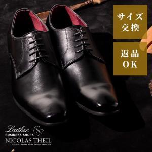 ビジネスシューズ プレーントゥ 外羽根 幅広 3e ロングノーズ 黒 革靴 紳士靴 結婚式 就活 ビジネス メンズ ニコラス ncls779 casadepaz