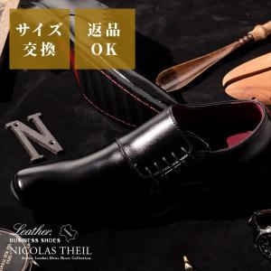 ビジネスシューズ プレーントゥ サイドレース 幅広 3e ロングノーズ 黒 革靴 紳士靴 結婚式 就活 ビジネス メンズ ニコラス ncls781 casadepaz