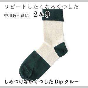 2&9 クリーム しめつけないくつした Dip ( ディップ ) クルー 中川政七商店 にときゅう Dipクルー|casadepaz