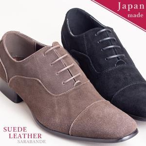 スエード ビジネスシューズ 革靴 日本製 本革 通勤 仕事用 社会人 ストレートチップ 内羽根 ロングノーズ 黒 茶 結婚式 メンズ 7770-s|casadepaz