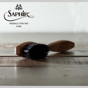 ブリストルブラシ ブラック 【 シューケア ホコリ 汚れ落とし 毛並み調整 スエード ヌバック ブラシ 】 サフィール ノワール ( Saphir Noir )|casadepaz