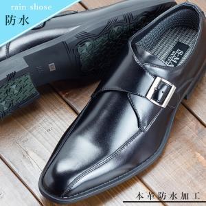 ビジネスシューズ モンクストラップ 革靴 防水 ナガレモカ 本革 雨 防滑 通気性 レインシューズ 幅広 3e シングルモンク メンズ 紳士靴 6014|casadepaz