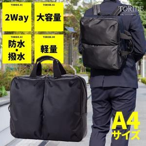 ビジネスバッグ ビジネスリュック 鞄 手さげ 手持ち 就活 ビジネス 防水 撥水 A4 A4サイズ 軽量 大容量 黒 メンズ toride trd-174 casadepaz