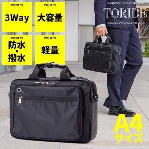 ビジネスバッグ ビジネスリュック ショルダーバッグ 鞄 手持ち 就活 ビジネス 防水 撥水 A4サイズ 軽量 大容量 黒 メンズ toride trd-183|casadepaz