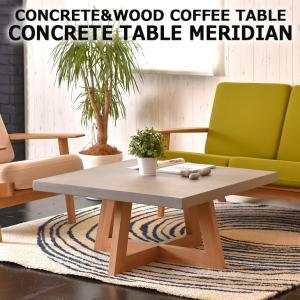 コーヒーテーブル リビングテーブル デザイナーズ コンクリート天板 MERIDIAN|casahils
