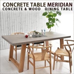 ジェネリック リプロダクト ダイニングテーブル デザイナーズ コンクリート天板 160cm/180cm MERIDIAN Yチェア|casahils
