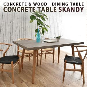 ジェネリック リプロダクト ダイニングテーブル デザイナーズ コンクリート天板 160cm/180cm SKANDY Yチェア|casahils