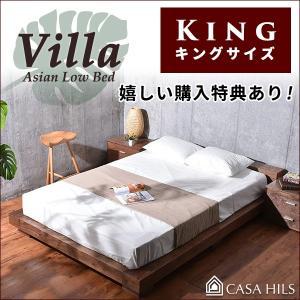 キングサイズ キングベッド ローベッド フロアベッド Villaローベッド ベッドフレームのみから国産ポケットコイルマットレス付|casahils